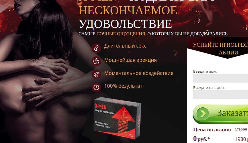 X-MEN за 0р. — Обман!