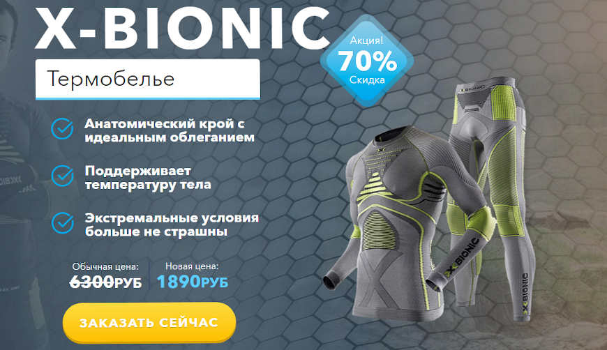 X-BIONIC за 1890р. — Обман!