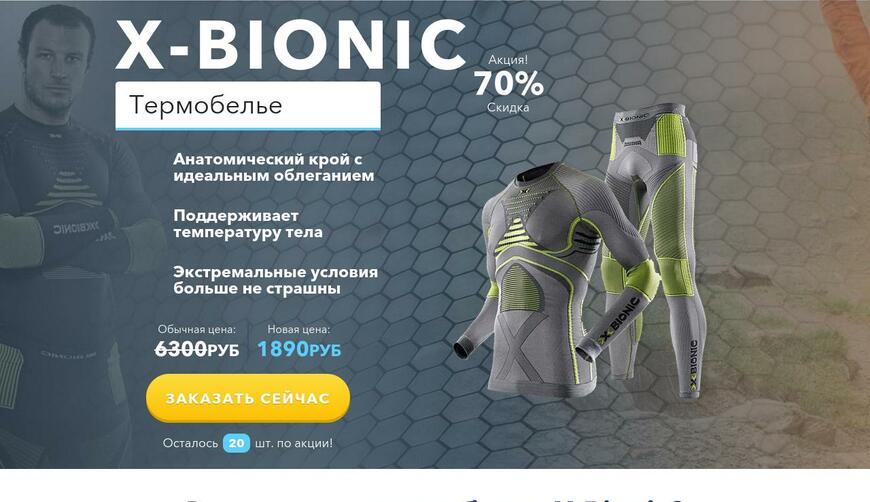 Каталог мужского термобелья X-BIONIC. Осторожно! Обман!!!