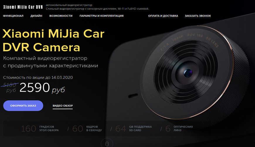 Разоблачение Видеорегистратора Xiaomi MiJia Car DVR Camera