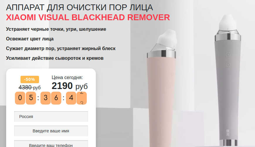 Аппарат для очистки пор лица Xiaomi Visual за 2190р. Обман!