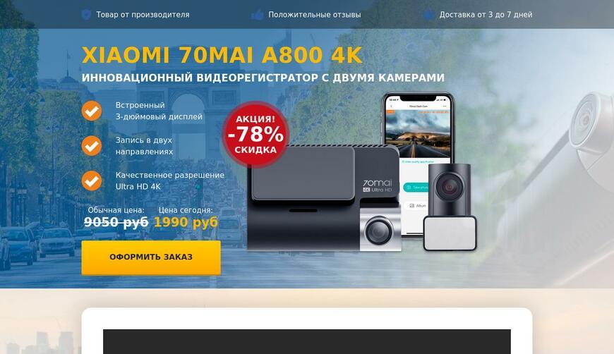 Видеорегистратор XIAOMI 70MAI A800 4K. Осторожно! Обман!!!