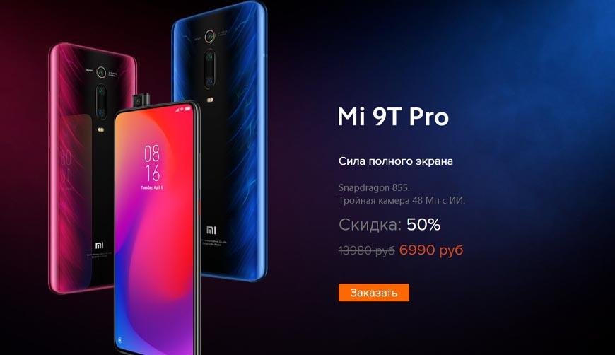 Xiaomi Mi 9T Pro за 6990р. — Обман!