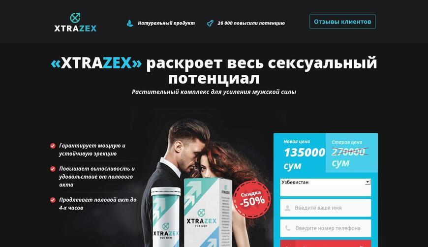 Xtrazex — средство для потенции. Осторожно! Обман!!!