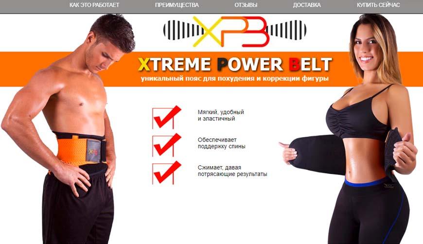 Пояс для похудения и коррекции фигуры Xtreme Power Belt 2990р. — Обман!