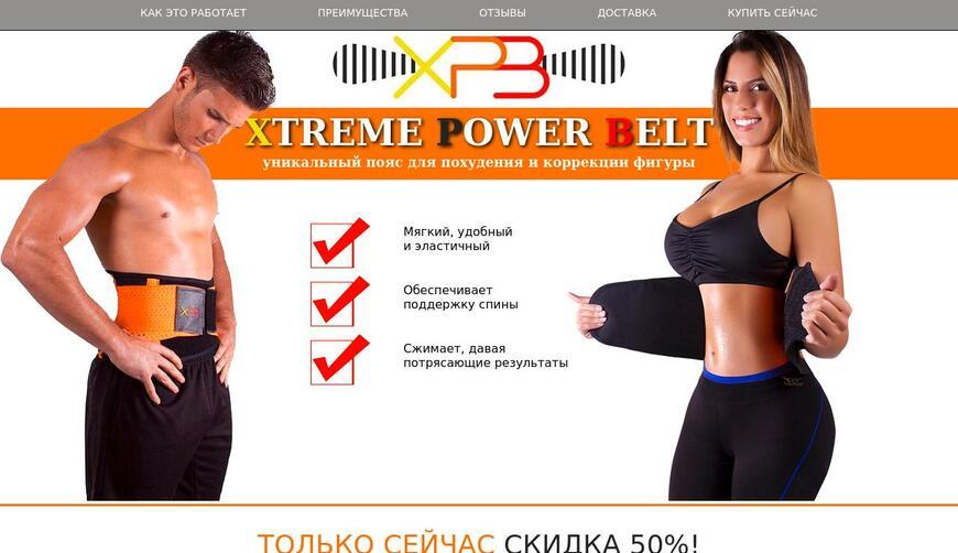 Пояс для похудения и коррекции фигуры Xtreme Power Belt. Осторожно! Обман!!!