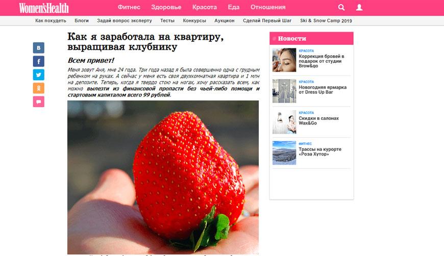Липовый блог со статьёй, где человек выращивает клубнику у себя дома с помощью секретной технологии «ДОМАШНЯЯ ЯГОДНИЦА»