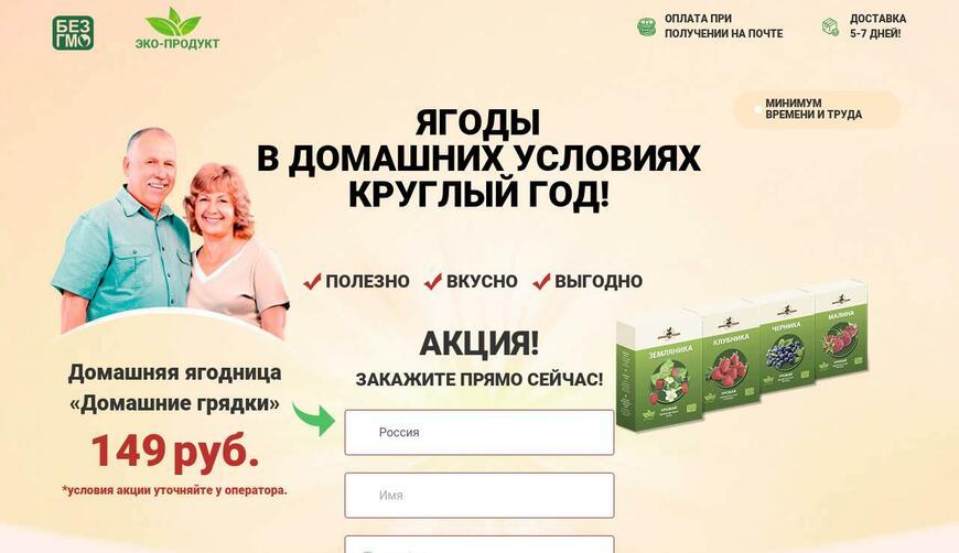 Домашняя ягодница малина, черника, клубника, земляника за 149 руб. Осторожно! Обман!!!