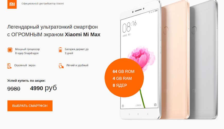 Xiaomi Mi Max за 4990 р. — Обман