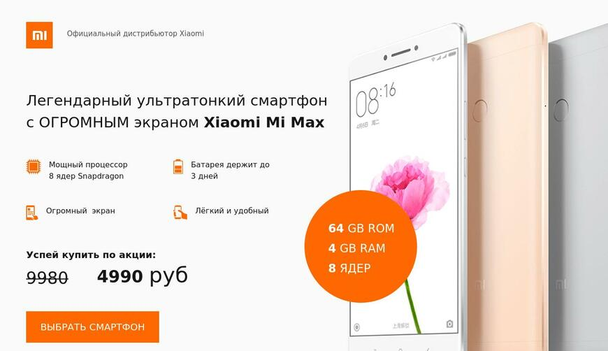 Легендарный ультратонкий смартфон с ОГРОМНЫМ экраном Xiaomi Mi Max. Осторожно! Обман!!!