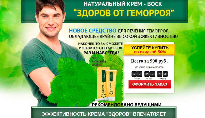 Крем Здоров за 990р. — Обман!