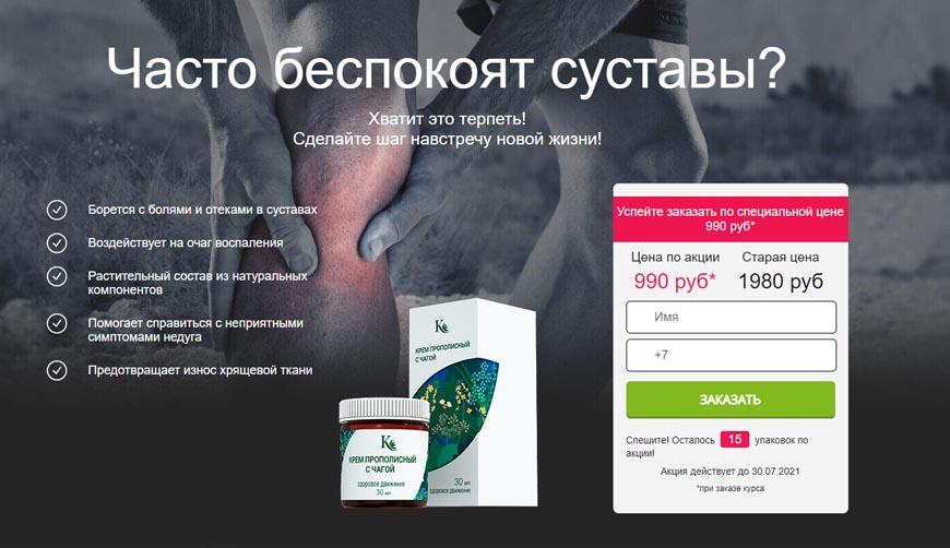 Здоровое Движение за 990р. — Обман!