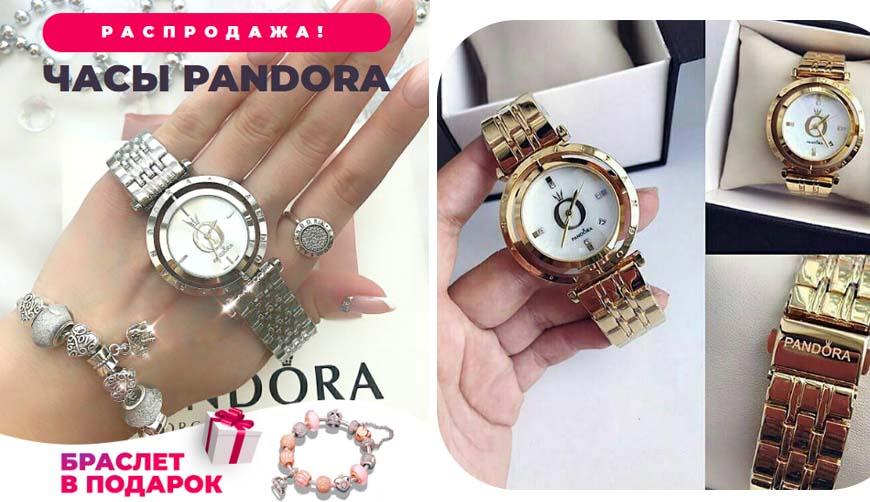 Часы Pandora за 1990р. — Обман