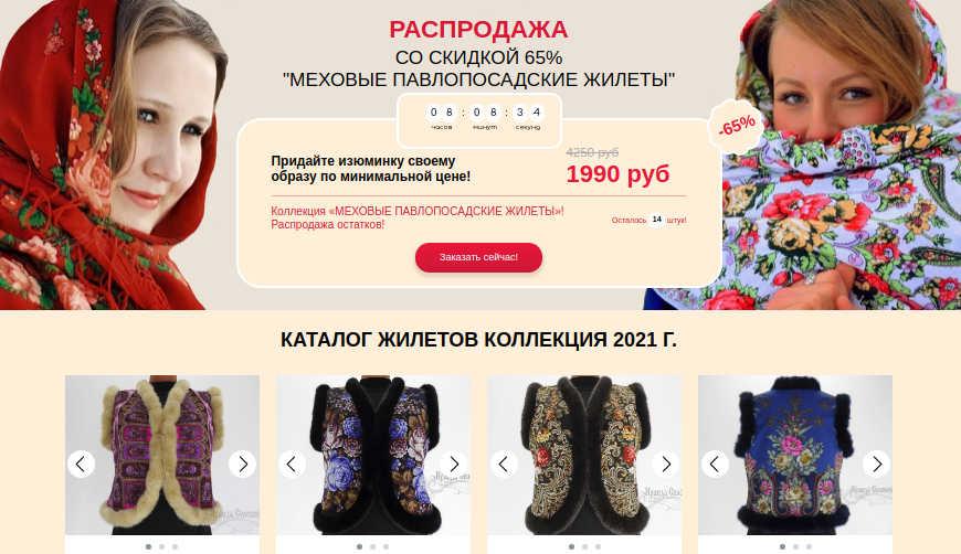 Павлопосадские меховые жилеты за 1990р. — Обман!