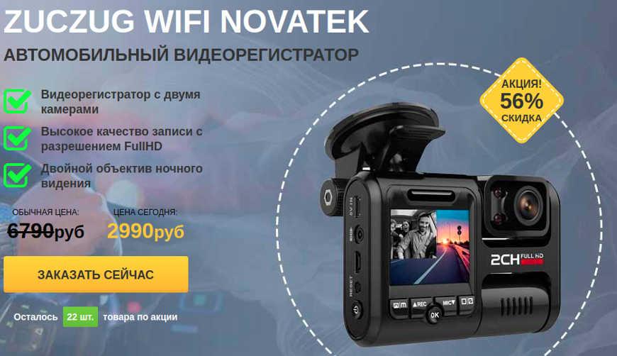 Zuczug Wifi Novatek за 2990р. — Обман!